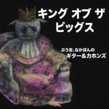 ぷう吉さん キング オブ ザ ピッグス CDジャケット