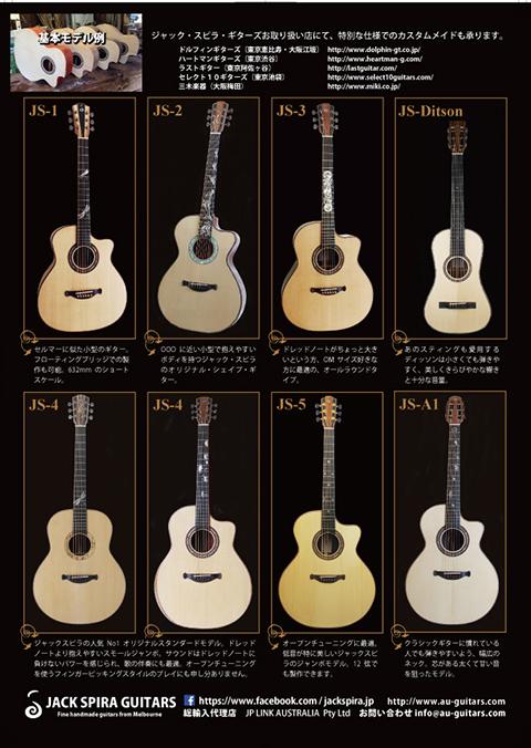 Jack Spira Guitars リーフレット201605裏