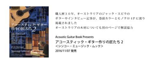 ジャック・スピラが、ムック本「アコースティック・ギター作りの匠たち2」で取り上げられました!