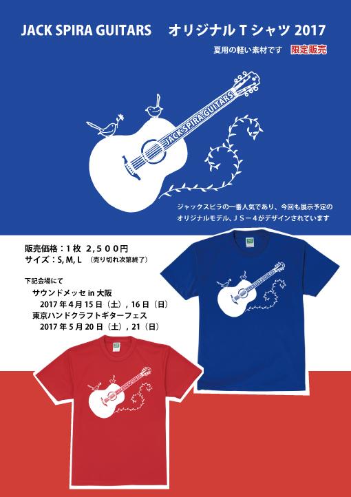 【オリジナルTシャツ2017】大阪サウンドメッセ、東京ハンドクラフトギターフェスにて限定販売!