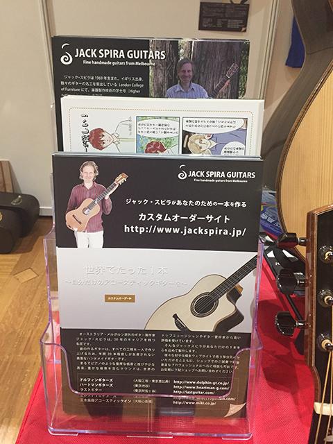 サウンドメッセin大阪2017にジャック・スピラ・ギターズ出展(3回目)