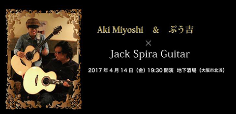 満員御礼★Jack Spira Guitarで奏でるAki&ぷう吉のシークレットっぽいライブ2017 @北浜地下酒場