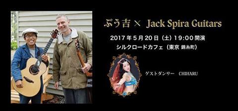 ぷう吉のジャックスピラギターで奏でるシークレットぽいライブin錦糸町2017開催しました
